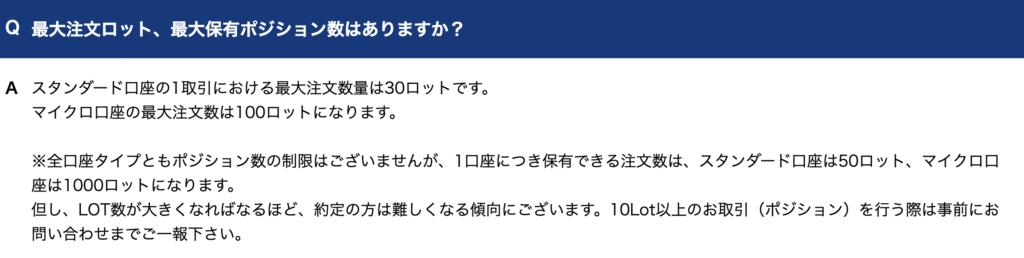 is6com 出金拒否